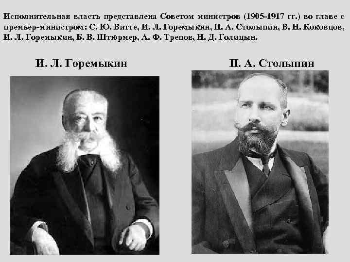 Исполнительная власть представлена Советом министров (1905 -1917 гг. ) во главе с премьер-министром: С.