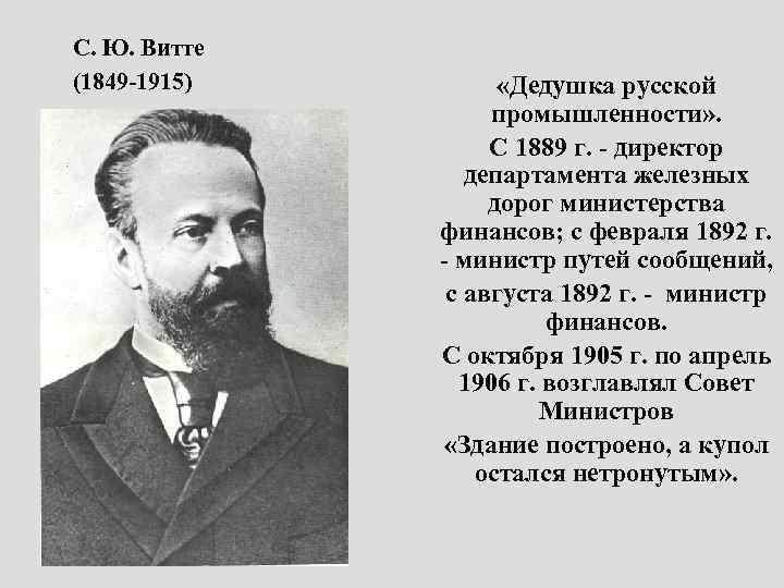С. Ю. Витте (1849 -1915) «Дедушка русской промышленности» . С 1889 г. - директор