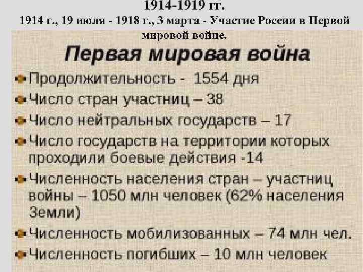 1914 -1919 гг. 1914 г. , 19 июля - 1918 г. , 3 марта