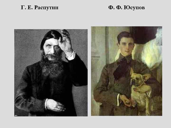 Г. Е. Распутин Ф. Ф. Юсупов
