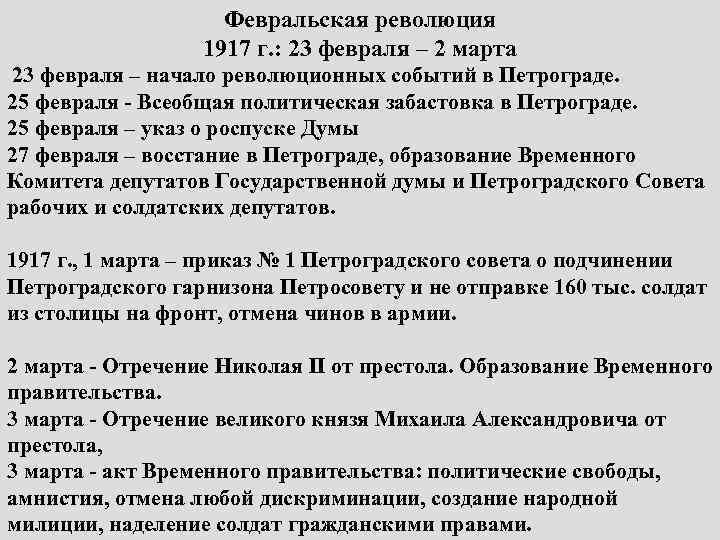 Февральская революция 1917 г. : 23 февраля – 2 марта 23 февраля – начало