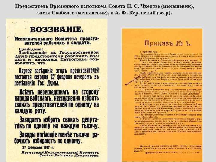 Председатель Временного исполкома Совета Н. С. Чхеидзе (меньшевик), замы Скобелев (меньшевик), и А. Ф.