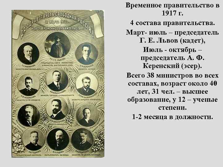 Временное правительство в 1917 г. 4 состава правительства. Март- июль – председатель Г. Е.