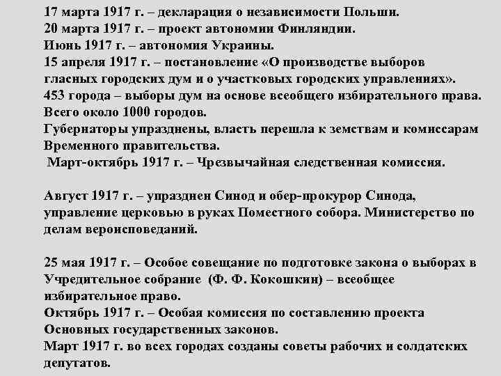 17 марта 1917 г. – декларация о независимости Польши. 20 марта 1917 г. –