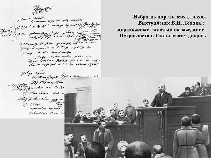 Набросок апрельских тезисов. Выступление В. И. Ленина с апрельскими тезисами на заседании Петросовета в