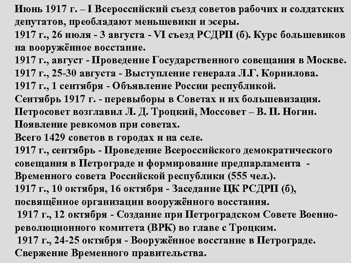 Июнь 1917 г. – I Всероссийский съезд советов рабочих и солдатских депутатов, преобладают меньшевики