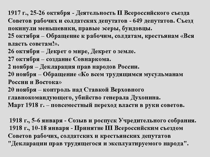 1917 г. , 25 -26 октября - Деятельность II Всероссийского съезда Советов рабочих и