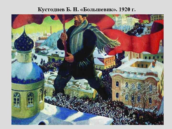 Кустодиев Б. Н. «Большевик» . 1920 г.