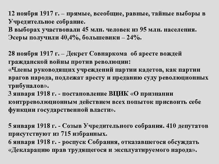 12 ноября 1917 г. – прямые, всеобщие, равные, тайные выборы в Учредительное собрание. В