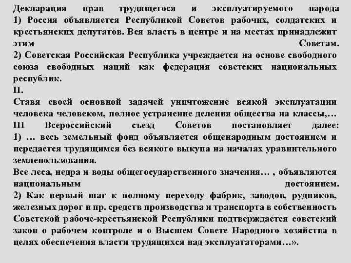 Декларация прав трудящегося и эксплуатируемого народа 1) Россия объявляется Республикой Советов рабочих, солдатских и