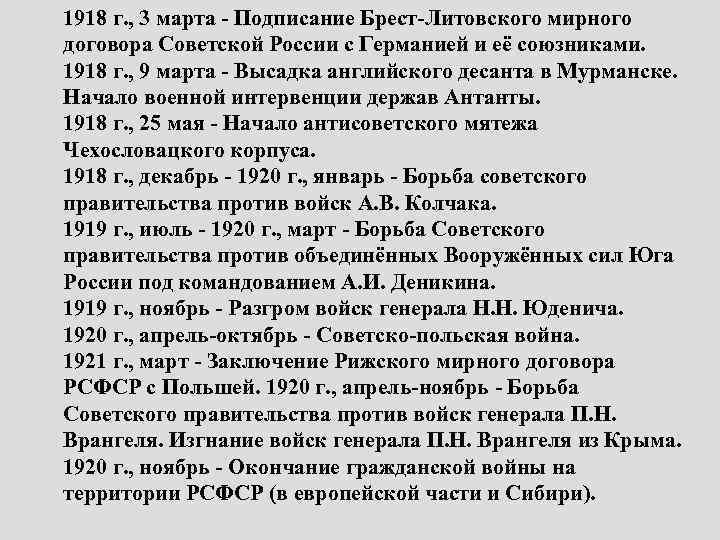 1918 г. , 3 марта - Подписание Брест-Литовского мирного договора Советской России с Германией