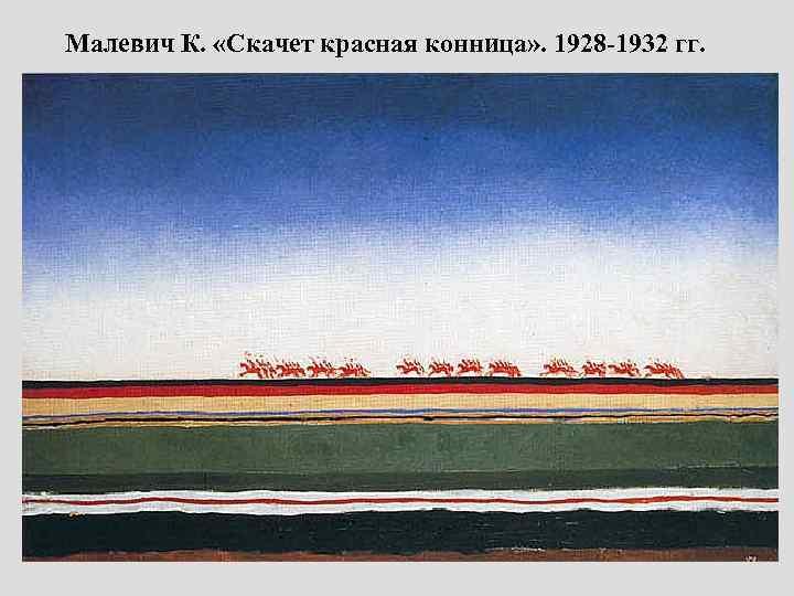 Малевич К. «Скачет красная конница» . 1928 -1932 гг.