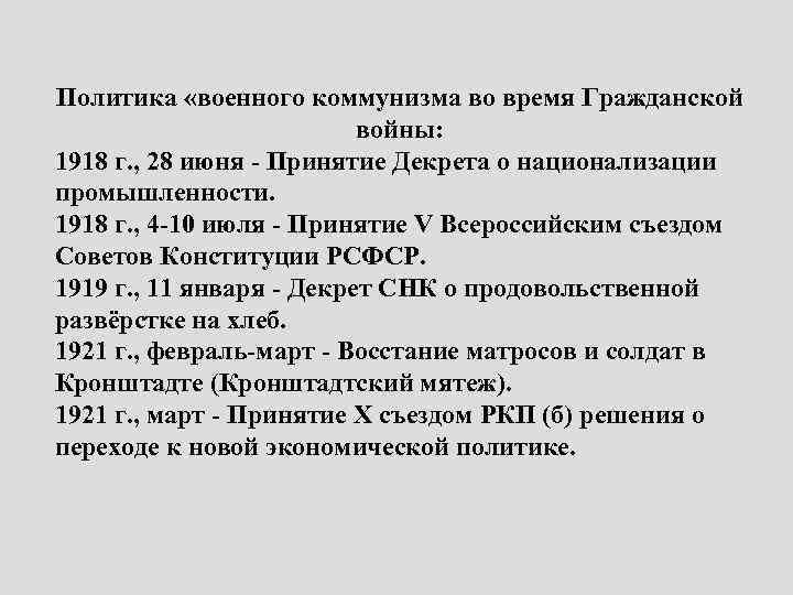 Политика «военного коммунизма во время Гражданской войны: 1918 г. , 28 июня - Принятие
