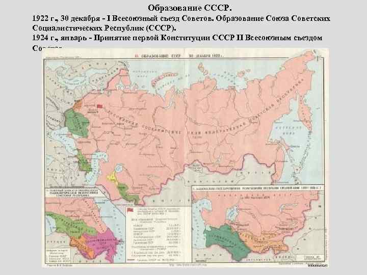 Образование СССР. 1922 г. , 30 декабря - I Всесоюзный съезд Советов. Образование Союза