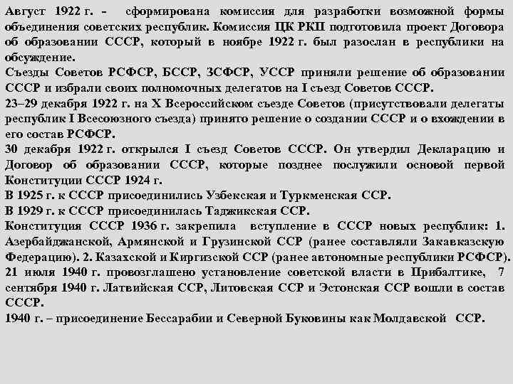 Август 1922 г. - сформирована комиссия для разработки возможной формы объединения советских республик. Комиссия