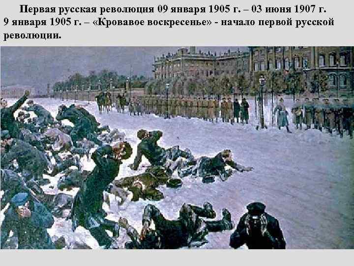 Первая русская революция 09 января 1905 г. – 03 июня 1907 г. 9 января