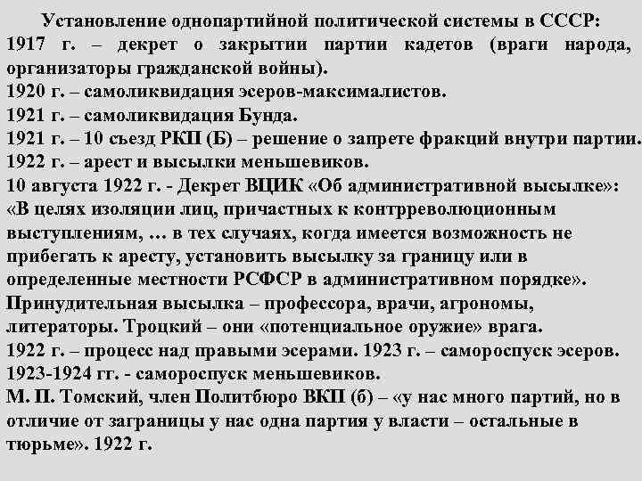 Установление однопартийной политической системы в СССР: 1917 г. – декрет о закрытии партии кадетов