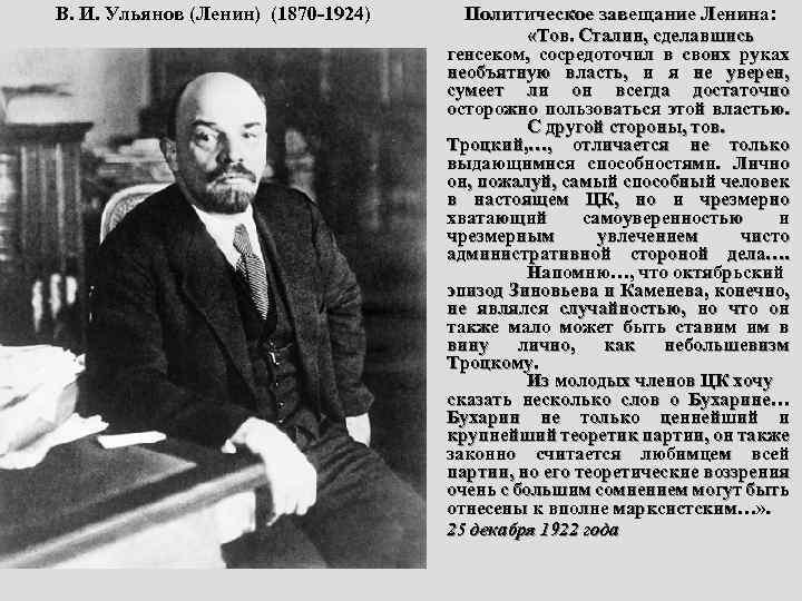 В. И. Ульянов (Ленин) (1870 -1924) Политическое завещание Ленина: «Тов. Сталин, сделавшись генсеком, сосредоточил
