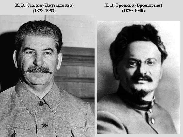 И. В. Сталин (Джугашвили) Л. Д. Троцкий (Бронштейн) (1878 -1953) (1879 -1940)