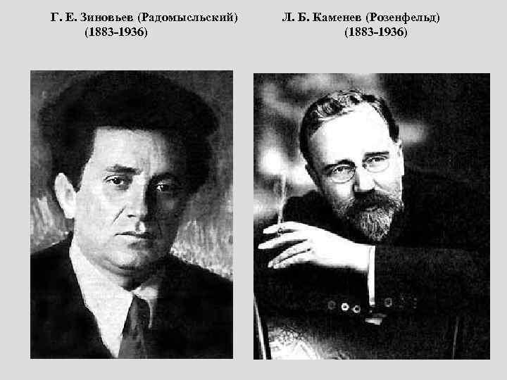 Г. Е. Зиновьев (Радомысльский) Л. Б. Каменев (Розенфельд) (1883 -1936) (1883 -1936)