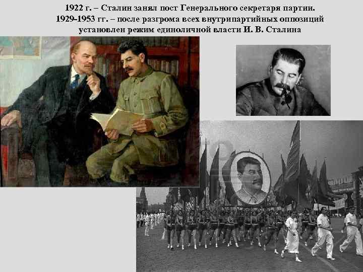 1922 г. – Сталин занял пост Генерального секретаря партии. 1929 -1953 гг. – после