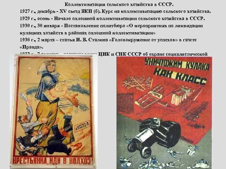 Коллективизация сельского хозяйства в СССР. 1927 г. , декабрь - XV съезд ВКП (б).