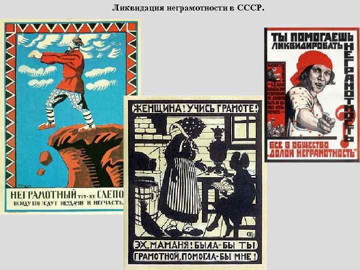 Ликвидация неграмотности в СССР.