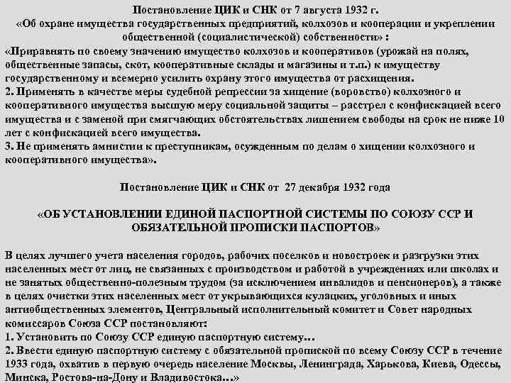 Постановление ЦИК и СНК от 7 августа 1932 г. «Об охране имущества государственных предприятий,