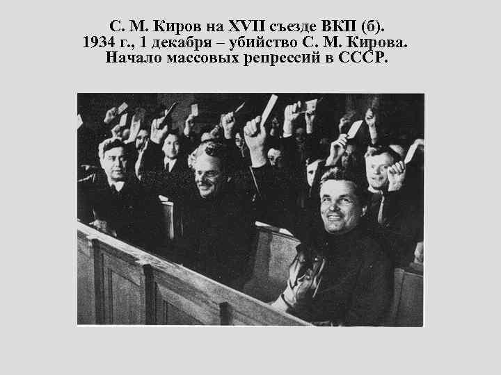 С. М. Киров на XVII съезде ВКП (б). 1934 г. , 1 декабря –