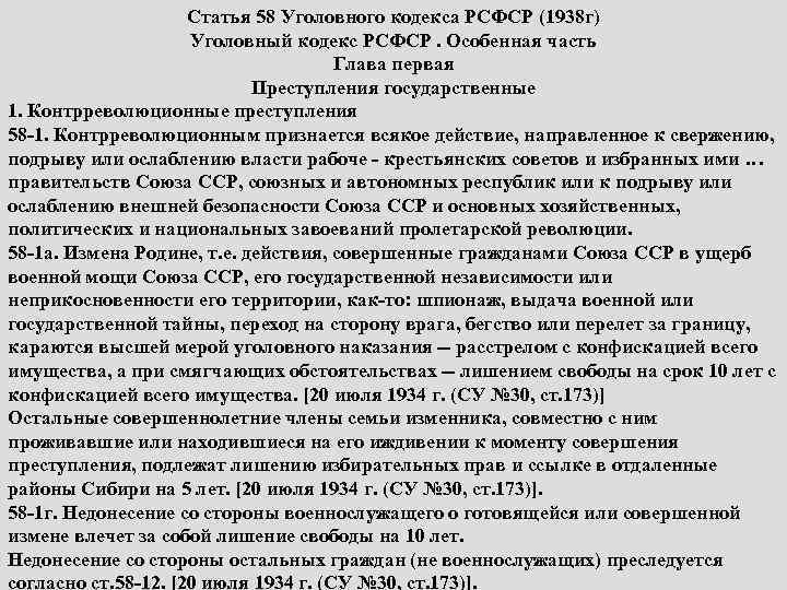 Статья 58 Уголовного кодекса РСФСР (1938 г) Уголовный кодекс РСФСР. Особенная часть Глава первая