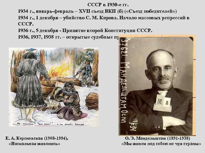 СССР в 1930 -е гг. 1934 г. , январь-февраль – XVII съезд ВКП (б)