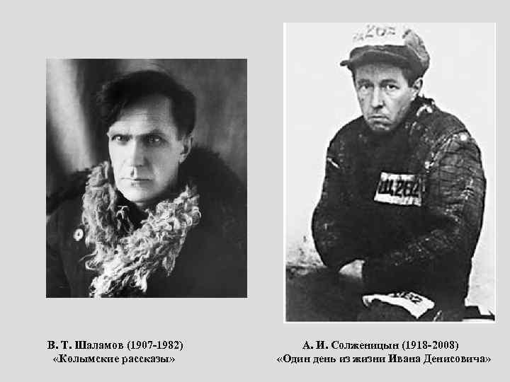 В. Т. Шаламов (1907 -1982) А. И. Солженицын (1918 -2008) «Колымские рассказы» «Один