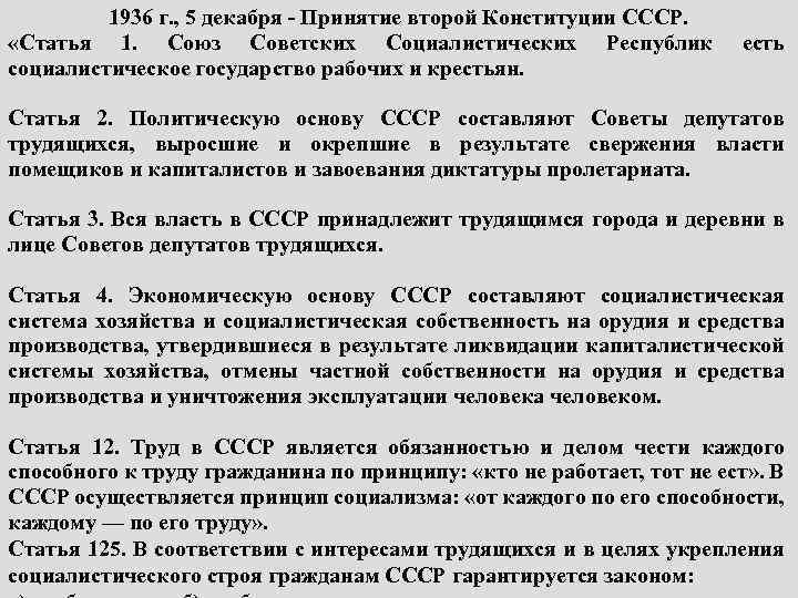 1936 г. , 5 декабря - Принятие второй Конституции СССР. «Статья 1. Союз Советских