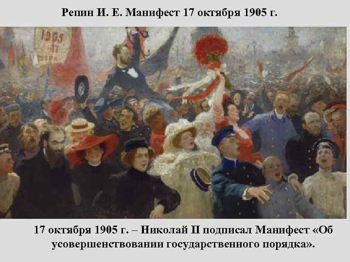 Репин И. Е. Манифест 17 октября 1905 г. 17 октября 1905 г. – Николай