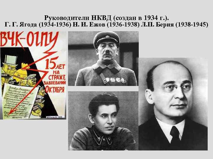 Руководители НКВД (создан в 1934 г. ). Г. Г. Ягода (1934 -1936) Н. И.