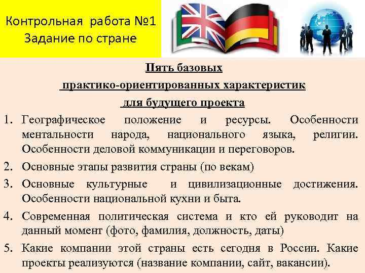Контрольная работа № 1 Задание по стране 1. 2. 3. 4. 5. Пять базовых