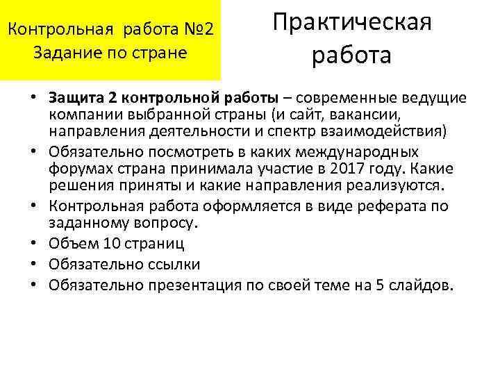Контрольная работа № 2 Задание по стране Практическая работа • Защита 2 контрольной работы