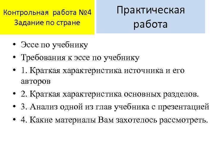 Контрольная работа № 4 Задание по стране Практическая работа • Эссе по учебнику •