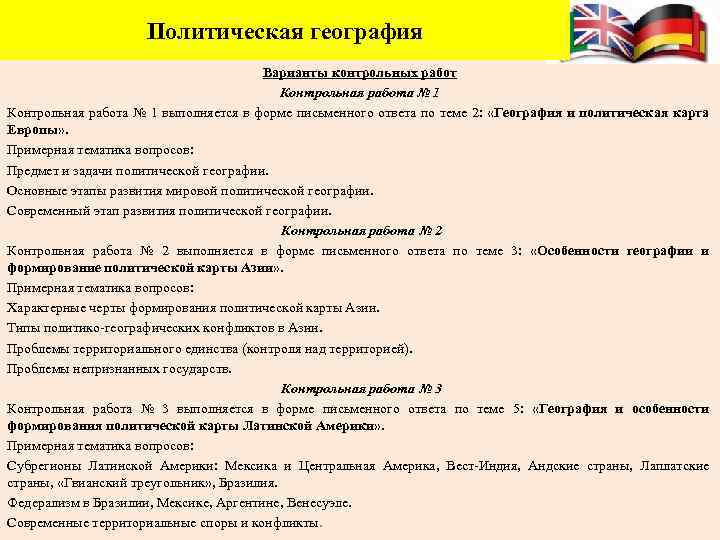 Политическая география Варианты контрольных работ Контрольная работа № 1 выполняется в форме письменного ответа