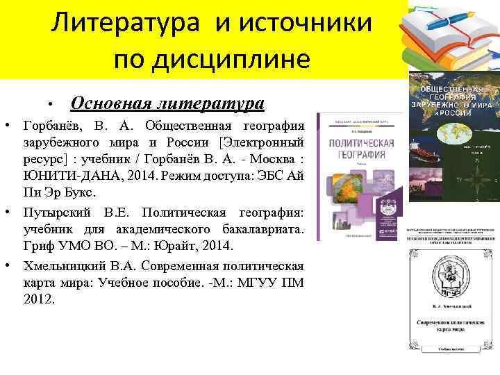 Литература и источники по дисциплине • Основная литература • Горбанёв, В. А. Общественная география