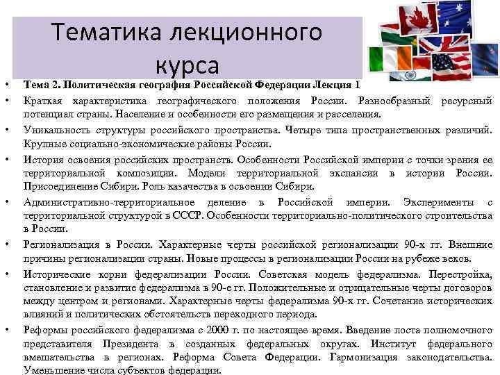 • • Тематика лекционного курса Тема 2. Политическая география Российской Федерации Лекция 1