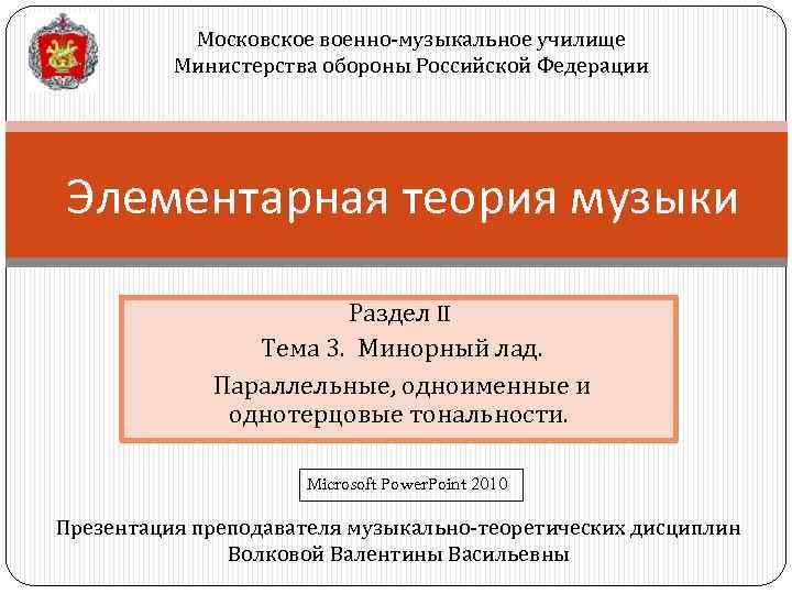 Московское военно-музыкальное училище Министерства обороны Российской Федерации Элементарная теория музыки Раздел II Тема 3.