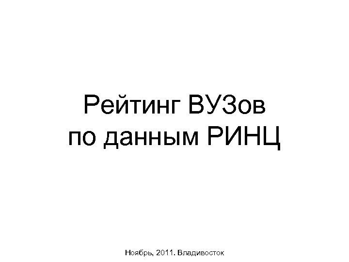 Рейтинг ВУЗов по данным РИНЦ Ноябрь, 2011. Владивосток