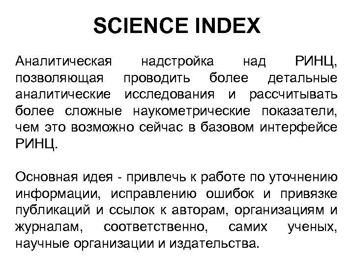 SCIENCE INDEX Аналитическая надстройка над РИНЦ, позволяющая проводить более детальные аналитические исследования и рассчитывать