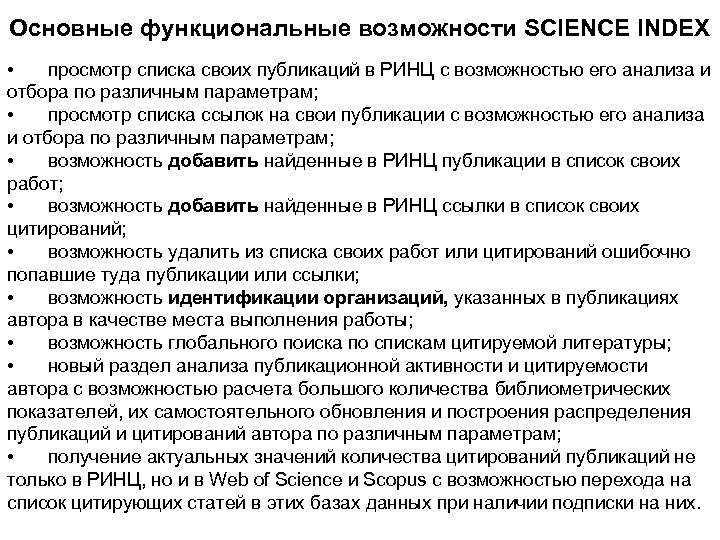 Основные функциональные возможности SCIENCE INDEX • просмотр списка своих публикаций в РИНЦ с возможностью