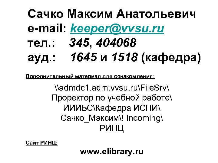 Сачко Максим Анатольевич e-mail: keeper@vvsu. ru тел. : 345, 404068 ауд. : 1645 и