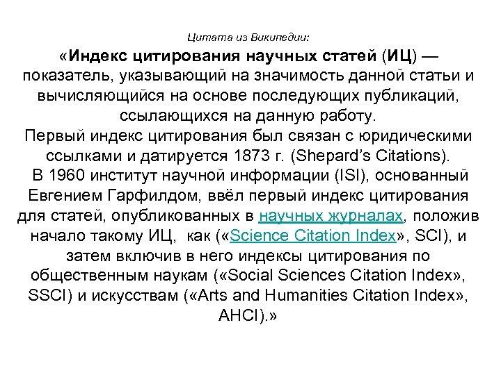 Цитата из Википедии: «Индекс цитирования научных статей (ИЦ) — показатель, указывающий на значимость данной