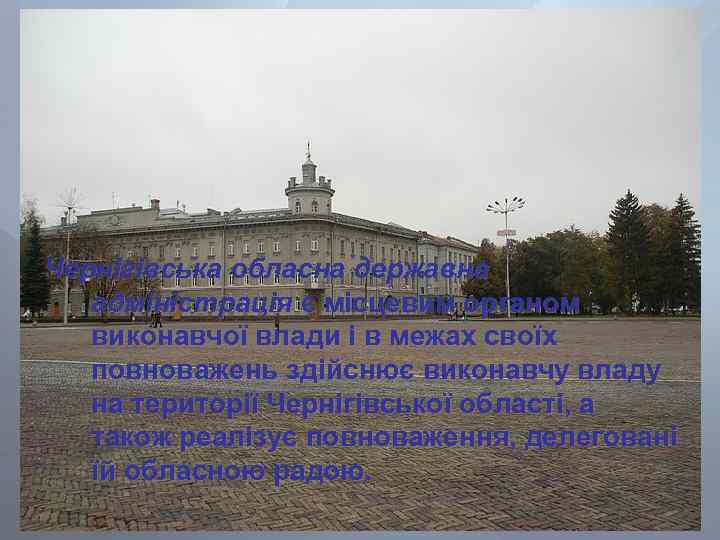 Чернігівська обласна державна адміністрація є місцевим органом виконавчої влади і в межах своїх повноважень