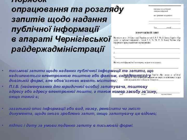 Порядок опрацювання та розгляду запитів щодо надання публічної інформації в апараті Чернігівської райдержадміністрації •