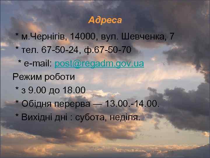 Адреса * м. Чернігів, 14000, вул. Шевченка, 7 * тел. 67 -50 -24, ф.